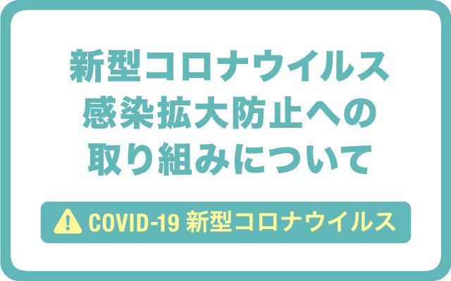 新型コロナウイルス感染拡大防止への取り組みについて